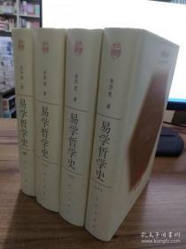 易学哲学史(全四册)精装 中国文库