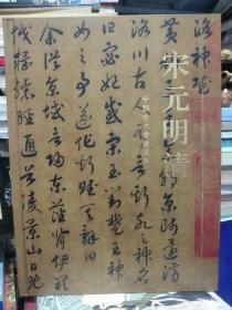 宋元明清:中国古代书画选集–画册