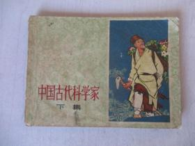 连环画:中国古代科学家(下)