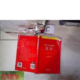 【发货快】中华人民共·和国宪法注释本法律出版社法规中心  编97