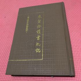 精装《陈寅恪读书札记》