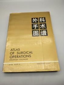 外科手术图谱