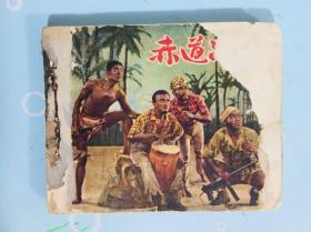 上海版老版本电影连环画 赤道战鼓