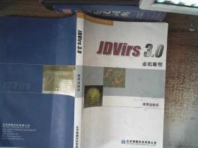 JDVirs 3.0 虚拟雕塑 使用说明书