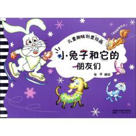 儿童趣味创意绘画 小兔子和它的朋友们