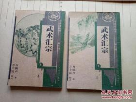 《武术汇宗》上下  全二册、古拳谱丛书、第六辑、万籁声 著、万士震 点校、正版品佳