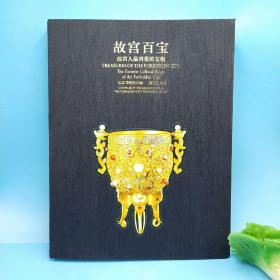故宫百宝:故宫人最喜爱的文物