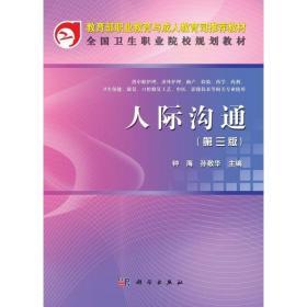 全国中等卫生职业学校规划教材:人际沟通(第3版)