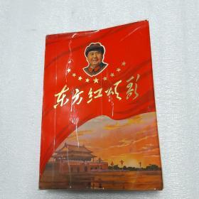 东方红颂歌