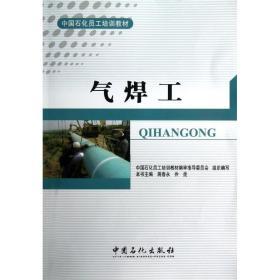 中国石化员工培训教材:气焊工