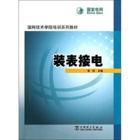 国网技术学院培训系列教材:装表接电