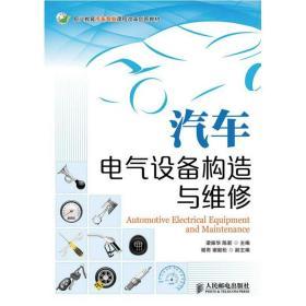 职业教育汽车专业课程改革创新教材:汽车电气设备构造与维修