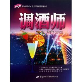 1+X职业技术·职业资格培训教材:调酒师(5级)(第2版)