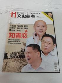 文史参考 2010/9