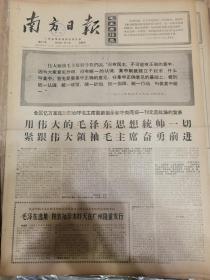 《南方日报》【《毛泽东选集》精装袖珍本昨天在广州隆重发行】