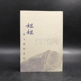 香港三联书店版  周国平《妞妞:一个父亲的札记》