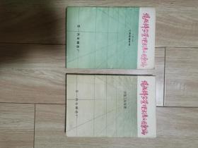 现代科学管理方法应用汇编(价值工程专辑、工具管理分册)两本合售