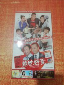 TVB 光盘 5碟 绝世好爹 欧阳震华 适用于DVD机播放