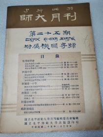 师大月刊  第二十五期(附属机关专号)民国二十五年初版