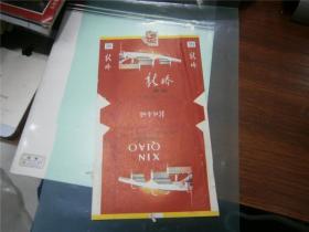 稀见老烟标 新桥 广州卷烟厂约为五六十年代