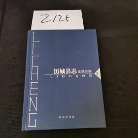 历城县志正续合编  第二册
