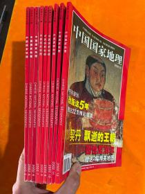 中国国家地理2002全年(缺1.2.5三本)附带四张地图9本合售