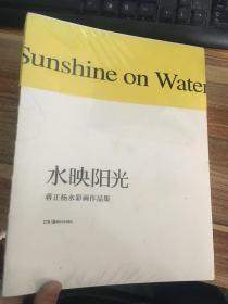 水映阳光 : 蒋正扬水彩画作品集