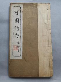 可园诗存二卷  1891年