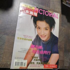山东画报1999年第2期 赵薇