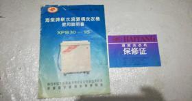 海棠牌新水流双桶洗衣机使用说明书XPB30-1S+海棠洗衣机保修证