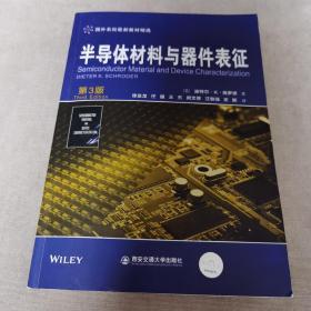 半导体材料与器件表征(第3版)/国外名校最新教材精选