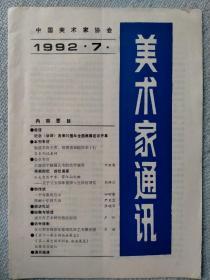 《美术家通讯》1992年第7期