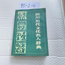 四川历代文化名人辞典