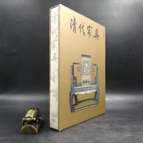 香港三联书店版  田家青《清代家具》(函套精装)