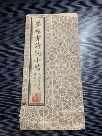 折帖《四大家诗词小楷》(毛泽东,鲁迅,郭沫若,沈钧 W3