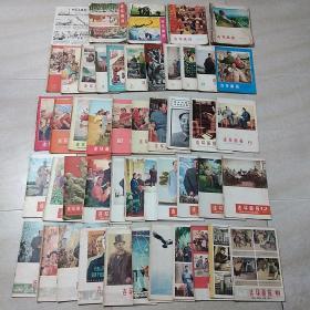 连环画报1974年4 5 7-12、1975年1-4 6-12、1976年1-7 9-12、1977年1-12、1978年1-11 (54本合售,赠送一本1973年总第三期 有缺页)