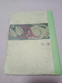 1928年~~上海泰东图书局出版~珍本毛边文学《凄咽》蒯斯熏著 一册全