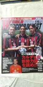 【日文原版】日本原版大型本足球杂志(2001年8月16日刊,含AC米兰队,埃莫森,巴塞罗那队,欧洲各大联赛等专题)