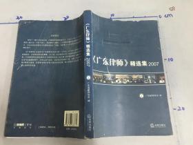 《广东律师》精选集2007