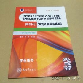 新时代大学互动英语 3
