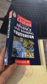 牛津英语百科分类词典系列:牛津金融与银行词典