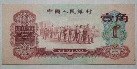 珍稀老钱币真币:《第三套人民币1960年枣红1角纸币真币》1张(挺版,保真)。