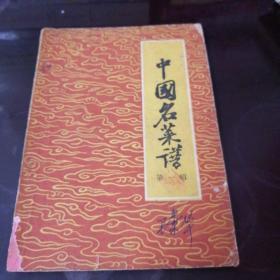 《中国名菜谱》第一辑