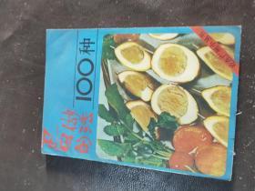 蛋的做法100种