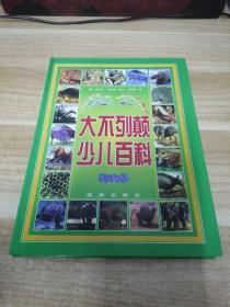 《彩色大不列颠少儿百科  动物卷》h6