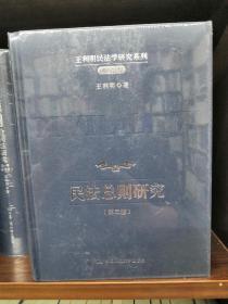 王利明民法学研究系列(典藏本)全13卷