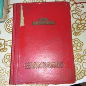 毛主席的革命路线胜利万岁 笔记本