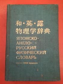 和英露物理学辞典