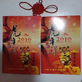 2010年虎年吉祥,中国小钱币珍藏册