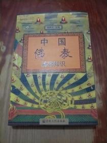 中国佛教基础知识,